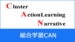 総合学習CAN